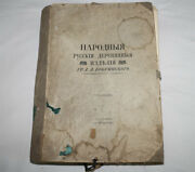 Vintage Folk Russian Wooden Products. In Russian, Bobrinsky A. A, 1913