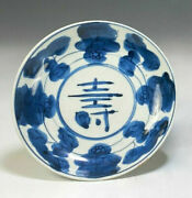 Antique Chinese Ming Dynasty Blue And White Porcelain Plate 6 Signed Marked