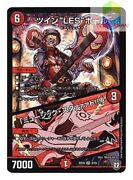 Duel Masters The New 5 Series / Dmrp-05/8 / Vr / Twin Les Paul / Music Sutaa