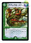 Duel Masters Dmx-16/83 / R / Natural Trap / Nature / Spell