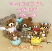 Rilakkuma Store Limited Edition Chai Roy Cogma Plush Toy New Unused Sold Out
