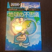 Doraemon Science World The Wonders Of The Earth
