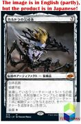 Magic The Gathering Mtg Jpver Sketch Kaldra Compleat Mh2-bf Mythic Rare