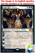 Magic The Gathering Mtg Jpver Sketch Grist The Hunger Tide Mh2-bf Mythic Rare