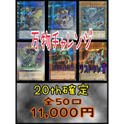 All Things Challenge Yugioh Olipa 10 Mouths