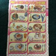 Discontinued Product Rement Cafe Meshi Secret 1 Type Free Shipping No.9636