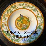 Hermes Set Of Soup Dishes Siesta Free Shipping No.7946