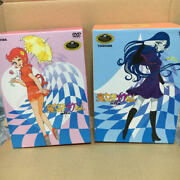 Majokko Megu-chan Dvd-box 1 And 2 Set First Limited Production Used