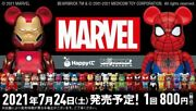 Free Shipping New Unopened Prompt Decision Marvel Happy Lottery Be Rbrick Bea