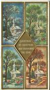 Vintage Christmas Church In Four Seasons Gold Glitter Landscapes Greeting Card