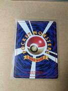 Pokemon Card Guardy Old Back No Mark First Edition