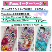 Iface Order Page Disney Princess Duffy Friends
