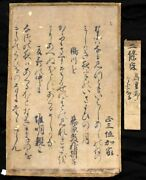 Quotninjo Is The Most Importantquot Ancient Brush Writing To The Extreme Of T