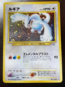 Pocket Monster- Lugia Gold, Silver, To A New World Japanese-holo R 249