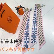 Hermes Twilly 2-pack Free Shipping No.9275