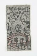 1933 China 1 Ch'uan Cloth Note Szechuan-shensi Provincial Soviet Workers Ps3217