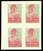 Russia, Imperf Blk Of 4, 2 R Stamps, Noted In Sc After Number 275, Mi259e Mnhog