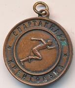 1940s Ussr Russia Soviet Estonia Krenholm Factory Sports Competition Medal 20 Mm