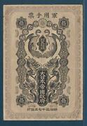 Japan Russia-japan War Mpc Silver 50 Sen 1904 P M3b Without S/n Vf