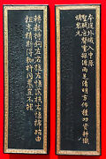 Pair Of Vintage Chinese Ink Stick For Calligraphy And Painting 《棉花图》