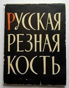 1960 Russian Carved Bone Art Soviet Ussr Vintage Illustrated Book Rare Only 3000