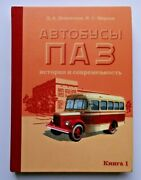 2013 Автобус ПАЗ Bus Paz History And Present Rare Only 1 000 Russian Book Z7