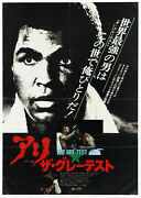 1977 Muhammad Ali The Greatest 20x 29 Foreign Film Poster