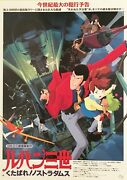 Studio Ghibli Poster Lupin The Third / New Made In Japan Sale
