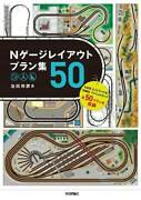 N Scale Layout Plan 50 Collections Kato And Tomix Book Railroads Model