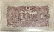 Used Japan Paper Money Old Banknote Currency Manshu Repdigit 100yen Antique Rare