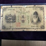Used Japan Paper Money Old Banknote Currency 5 Yen Antique Super Rare Bill Note