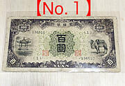 Used Japan Paper Money Old Banknote Currency 100 Yen Antique Very Rare Item