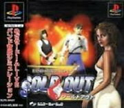 Used Ps Playstation 1 Sold Out 20020 Japan Import