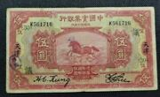 Chinese Paper Money - 1924 National Industrial Bank Of China Five Yuan Tientsin