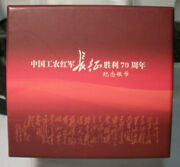2006 China 70th Anniversary Of The Chinese Red Army Long March .999 Fine Silver