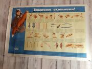 Hunting Advertising A Rare Vintage Poster Of The Ussr 100 Original 1965