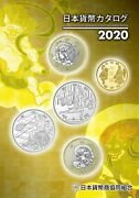 Japanese Bills And Coins Catalog Book From 708 To 2019 Japan 2019