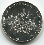 Russia Ussr Silver 10 Rubles 1977 Moscow Olympics - 1980