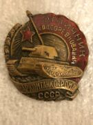 Soviet Badge Excellent Competitions The Commissariat The Tank Industry Ww2 1943