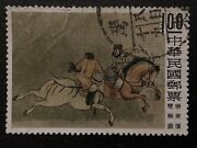 1960 1 China Stamp Two Riders, By Wei Yen