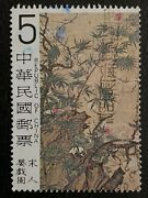1979 5 China Stamp Children Playing On Winter Day Sung Dynasty