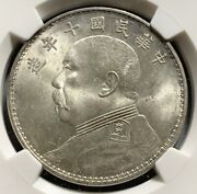 Rare China 1921 Ysk Fatman 1 Yuan Dollar Silver Coin T点年断右枝 - Ngc Ms 62