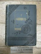 Antique 1886 Book About Women St Petersburg Printing House Suvorin Russia Empire