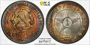 1921 Soviet Russia Rouble Pcgs Ms-62 Monster Toned