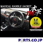 Hasepro Magical Steering Wheel Cover Leather Center Black Mark M Size Exiga