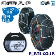 Tire Chains Tortoise Shell Type Jack Up Not Required 165/70r15