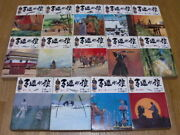 Lone Wolf And Cub Manga Comic Vol.1-14 Complete Full Set Action Japanese Fs