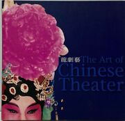 Documentary Book Of 1993 Performance Chinese Theater For Ny State Counci