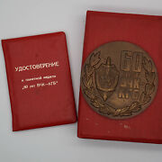 Ussr Cccp Kgb 70 Years Table Medal With Docment Award Bulgaria General