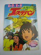 The Mysterious Cities Of Gold Shogakukan No Tv Picture Book Ehon 3 Used 1980s
